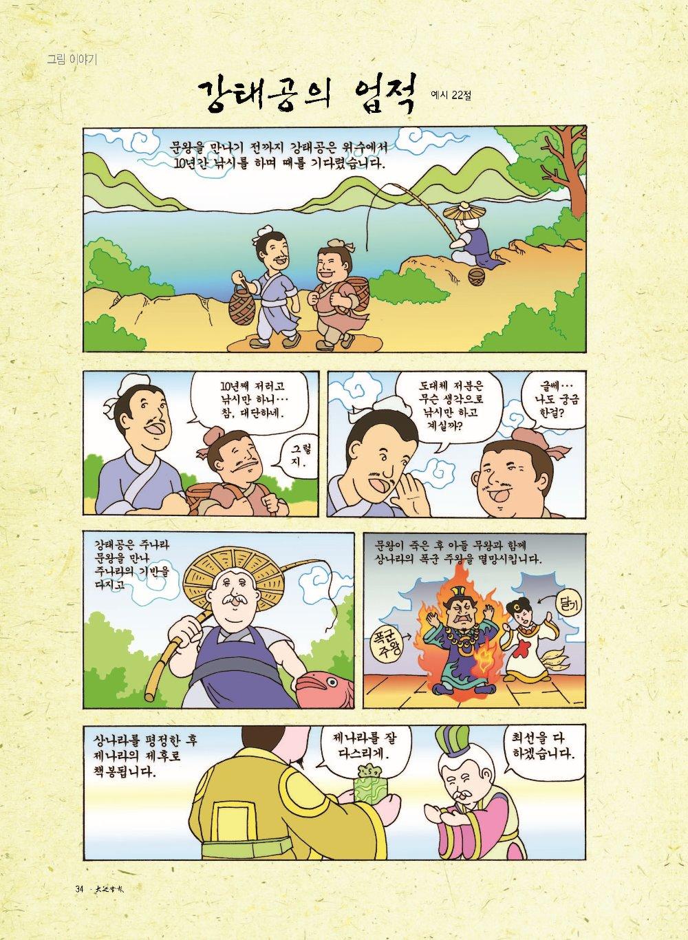 Daesoon_125_고사-그림_페이지_1.jpg