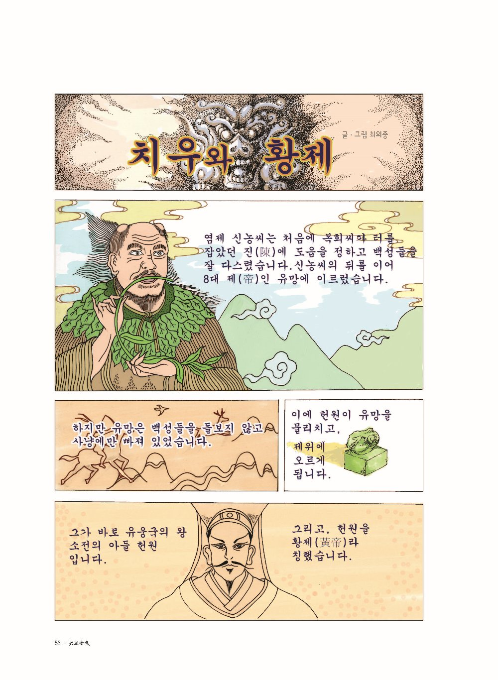 Daesoon_155_만화_페이지_1.jpg