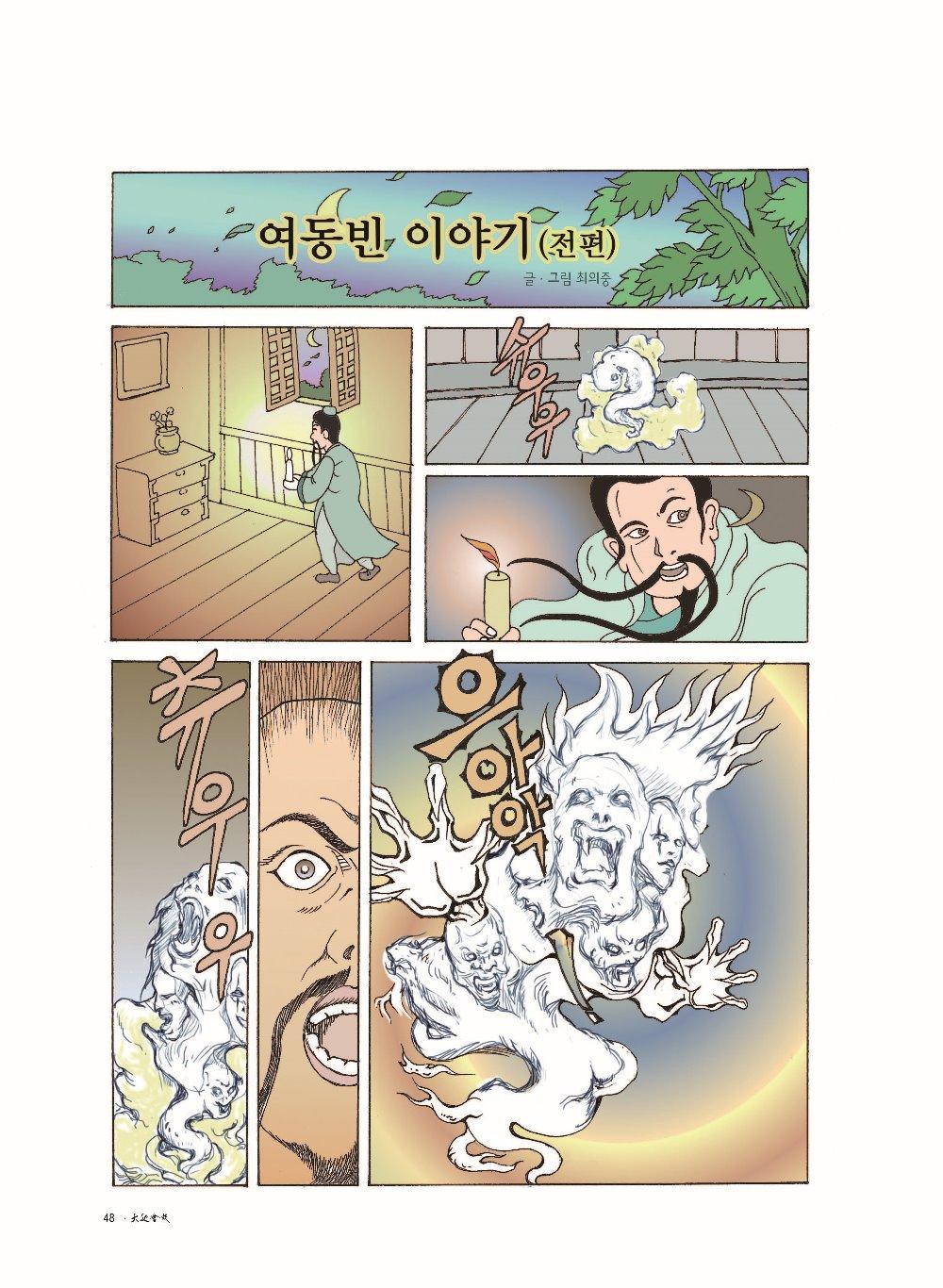 Daesoon_158_만화_페이지_1.jpg