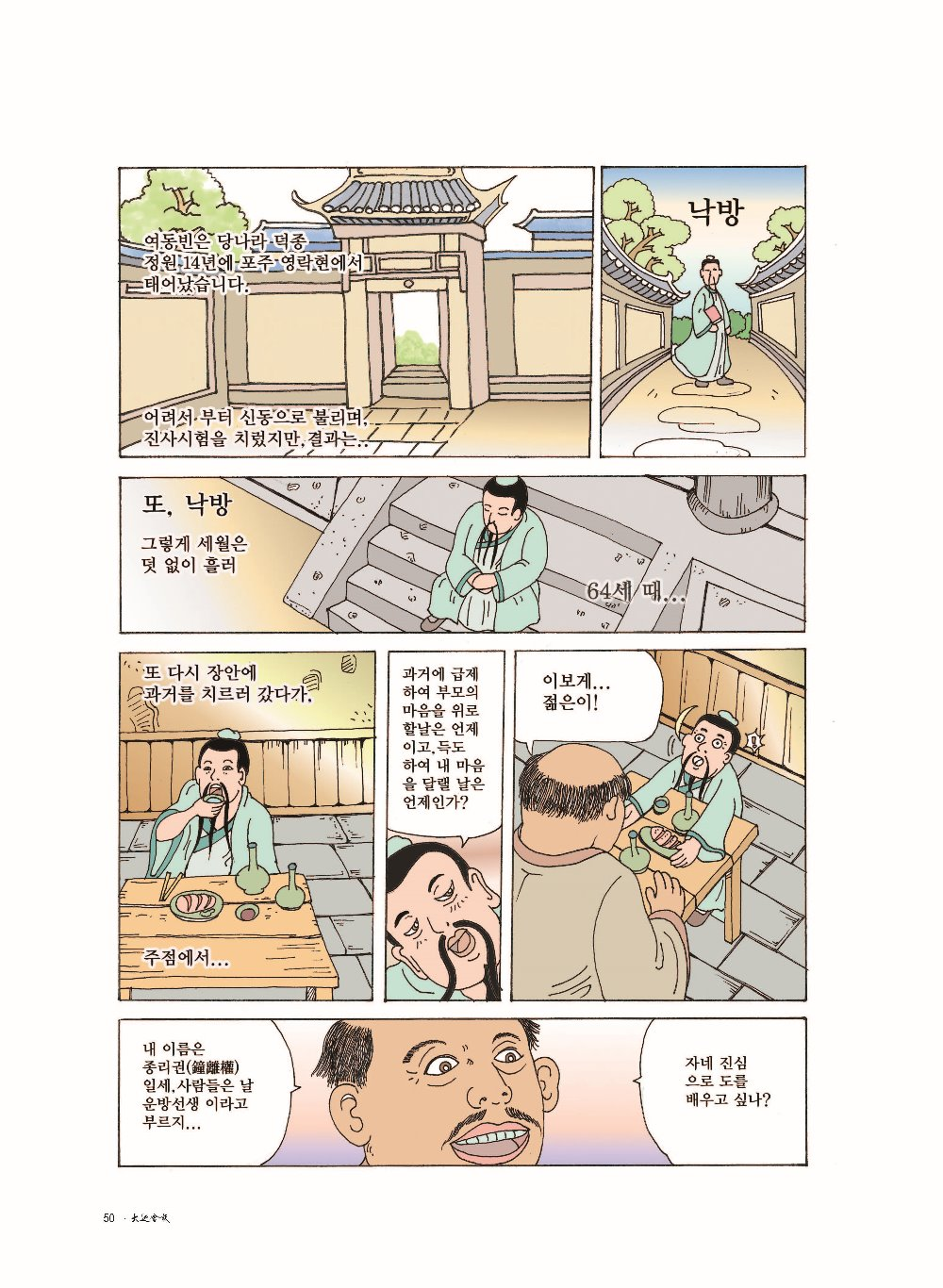 Daesoon_158_만화_페이지_3.jpg