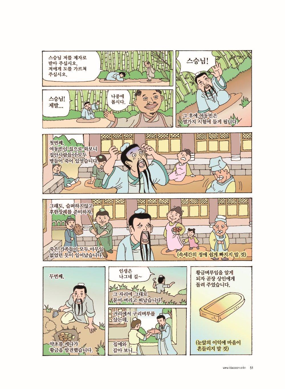 Daesoon_158_만화_페이지_4.jpg