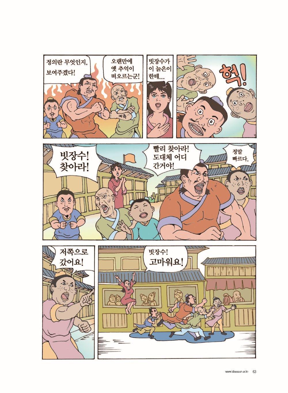 Daesoon_159_만화_페이지_4.jpg