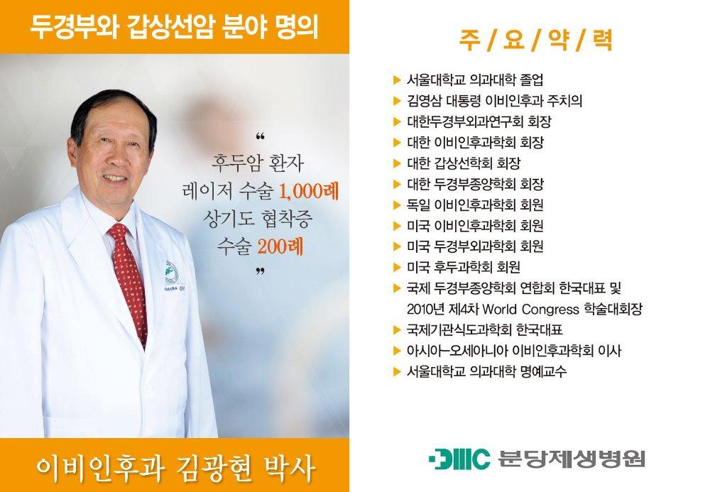 김광현박사와약력.jpg