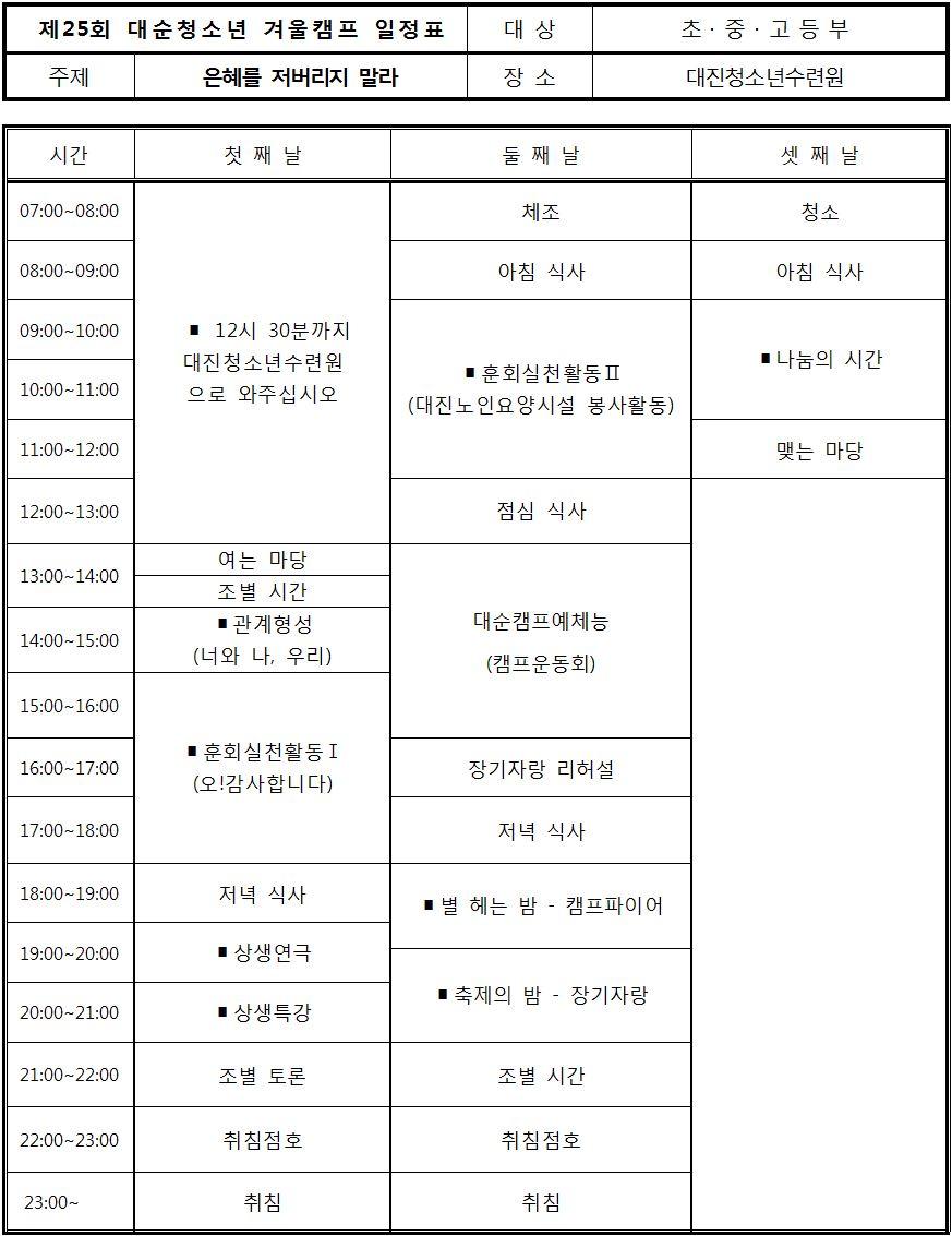 25회캠프일정2.jpg