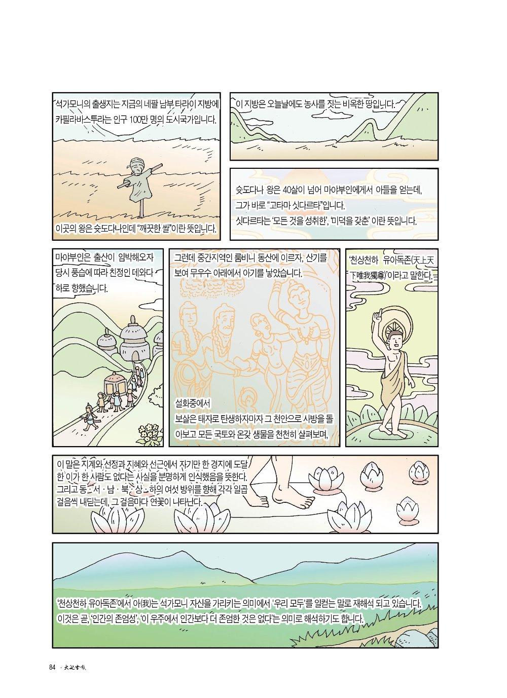 Daesoon_201_만화3.jpg
