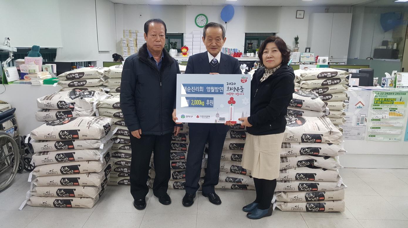[크기변환]202001설맞이신림회관사랑의쌀.JPG