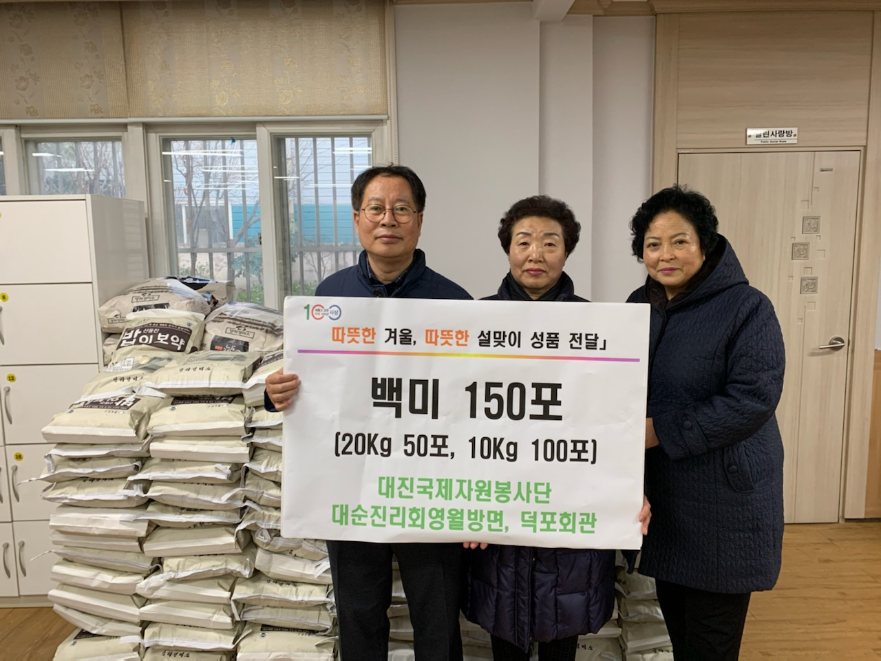 202001설맞이덕포사랑의쌀기증.jpg