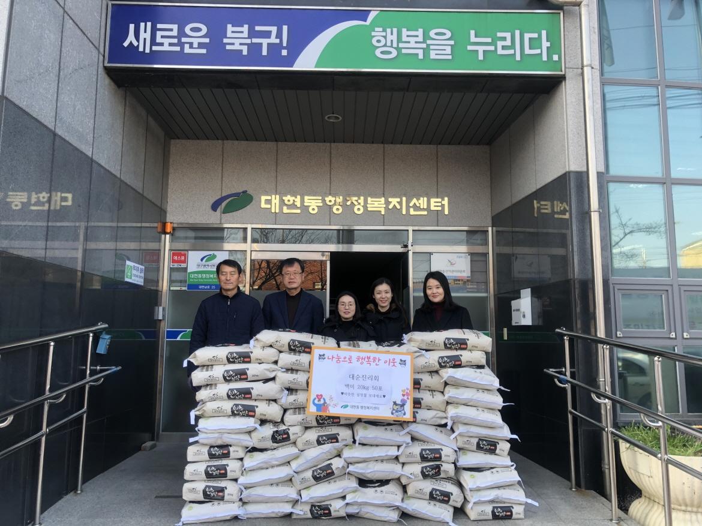 [크기변환]202001설맞이대현회관 사랑의쌀기증사진.jpg