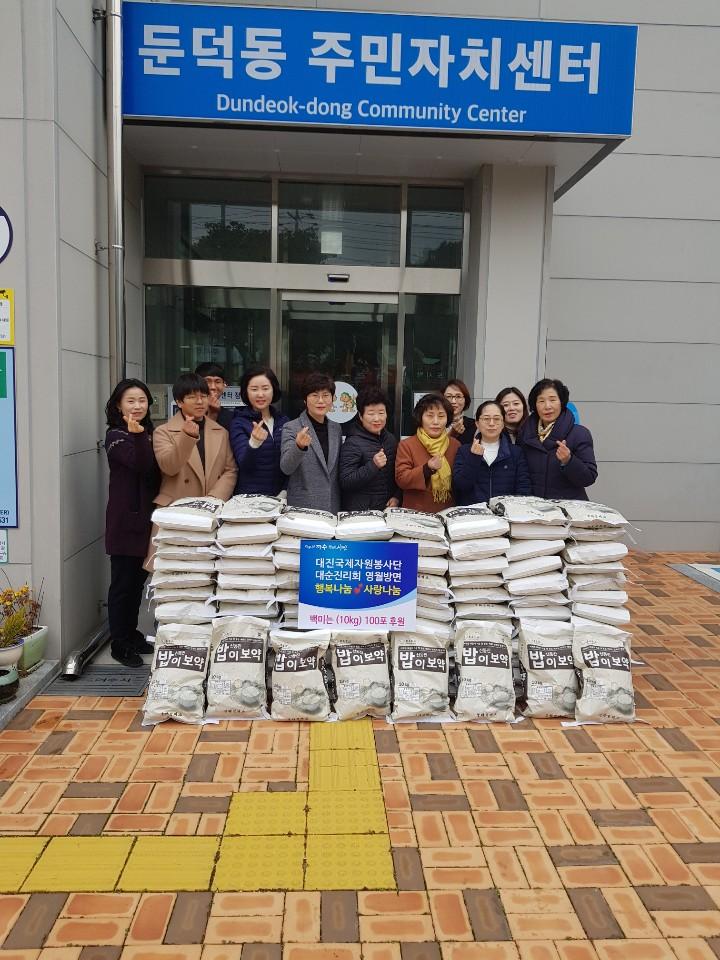 202001설맞이둔덕회관사랑의쌀.jpg