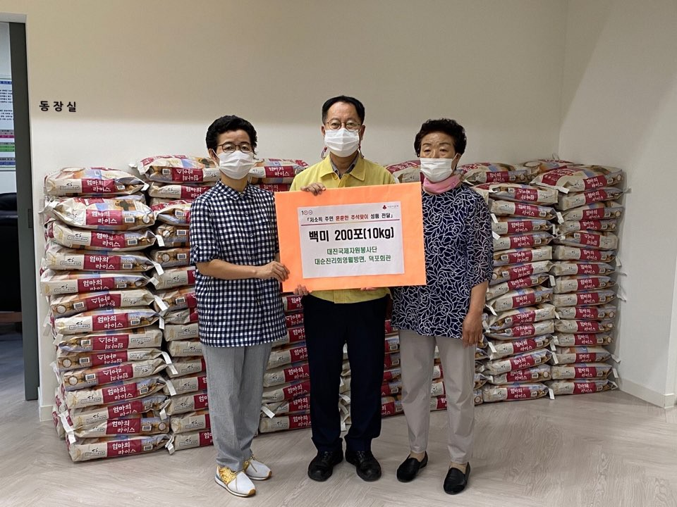 2020년덕포회관추석 쌀기증.jpg