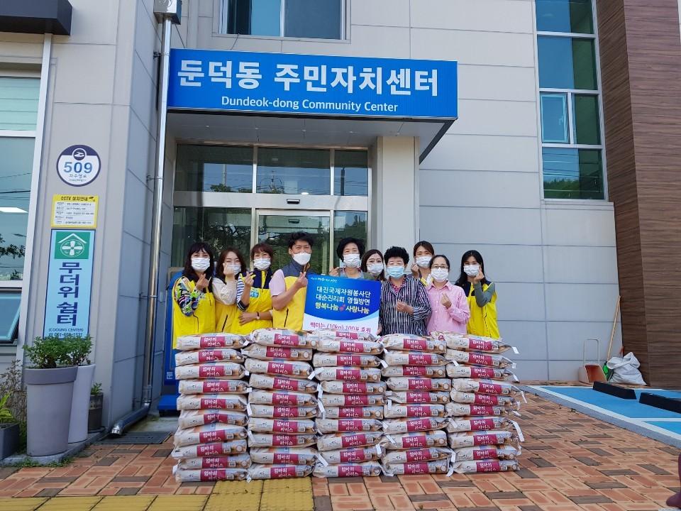 2020년둔덕회관추석쌀기증.jpg