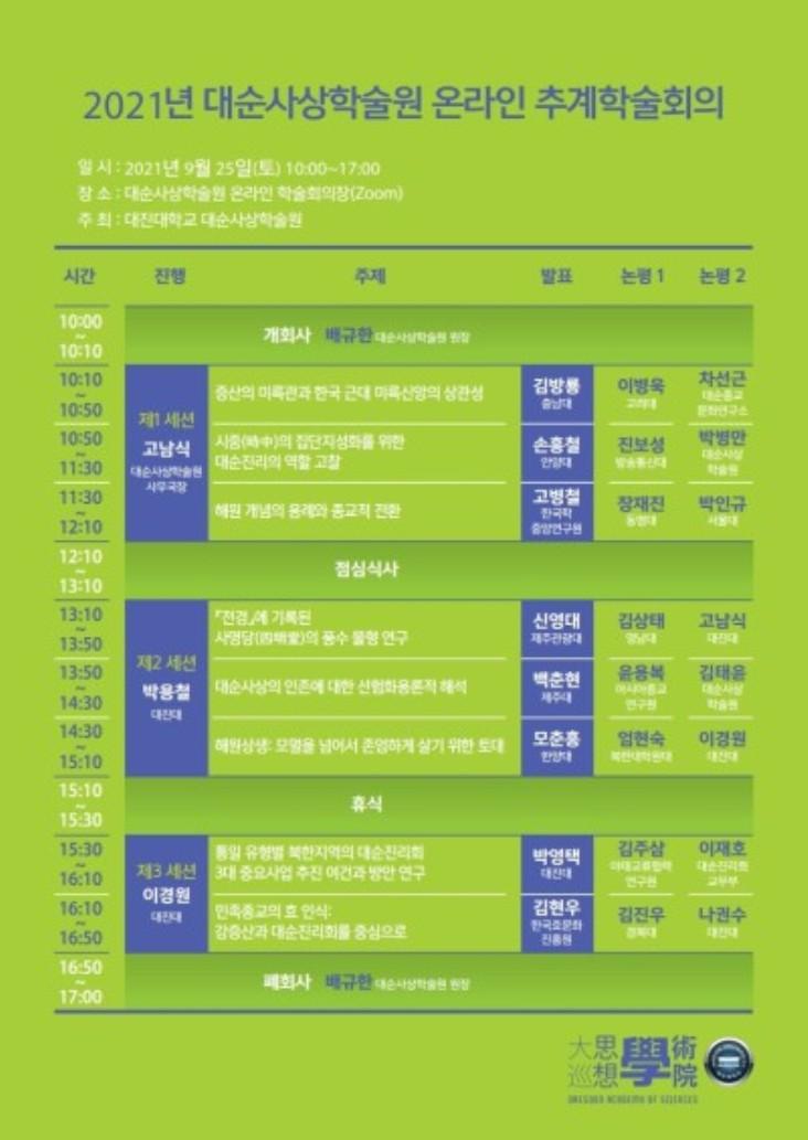 2021년 추계학술회의 일정표(최종).pdf_page_1.jpg